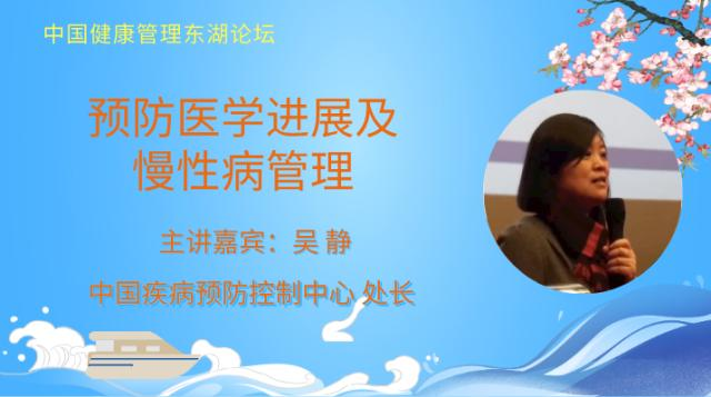 吴静:预防医学进展及慢性病管理