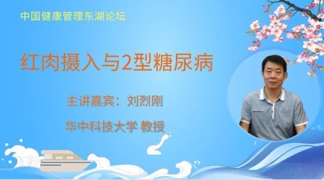 刘烈刚:红肉摄入与2型糖尿病