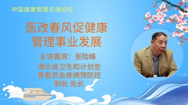张险峰:医改春风促健康管理事业发展