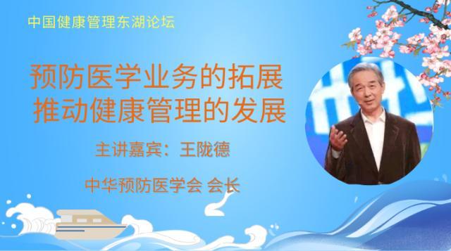 王陇德:预防医学业务的拓展 推动健康管理的发展