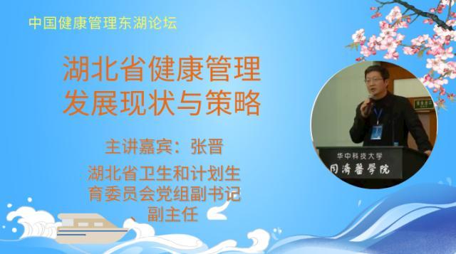 张晋:湖北省健康管理发展现状与策略