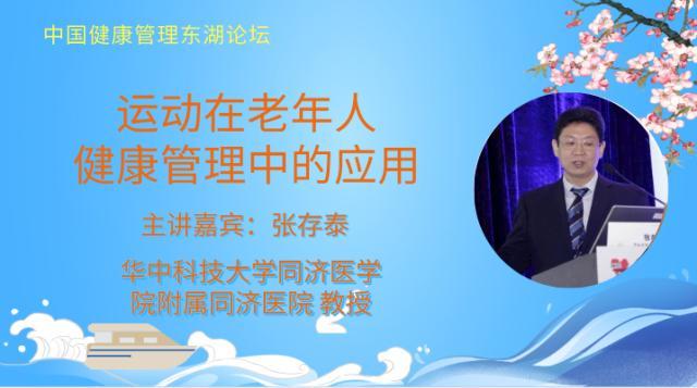 张存泰:运动在老年人健康管理中的应用