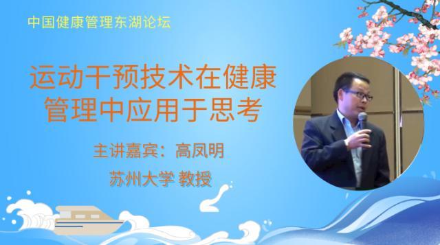 高凤明:运动干预技术在健康管理中应用于思考