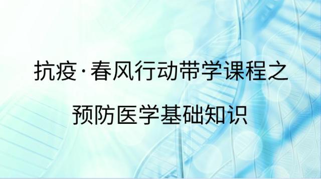 春风行动-预防医学基础知识