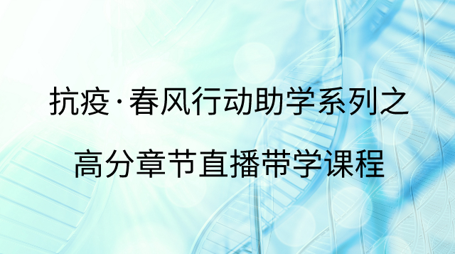 抗疫·春风行动助学系列之高分章节直播带学课程