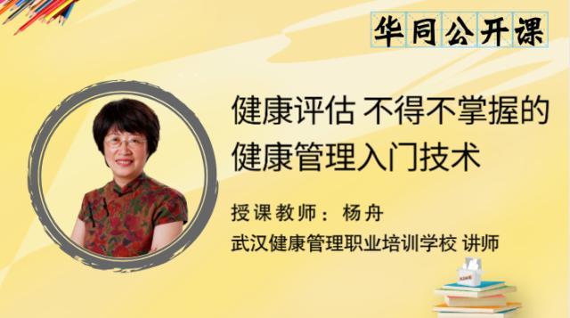 杨舟:健康评估 不得不掌握的健康管理入门技术