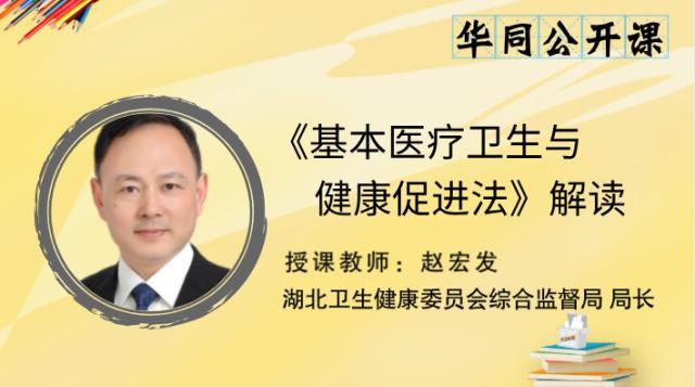 赵宏发:《基本医疗卫生与健康促进法》 解读