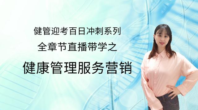 【百日冲刺】全章节直播带学之健康管理服务营销