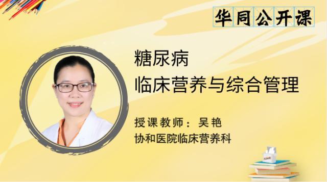 吴艳:糖尿病临床营养与综合管理