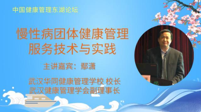 鄢潇:慢性病团体健康管理服务技术与实践