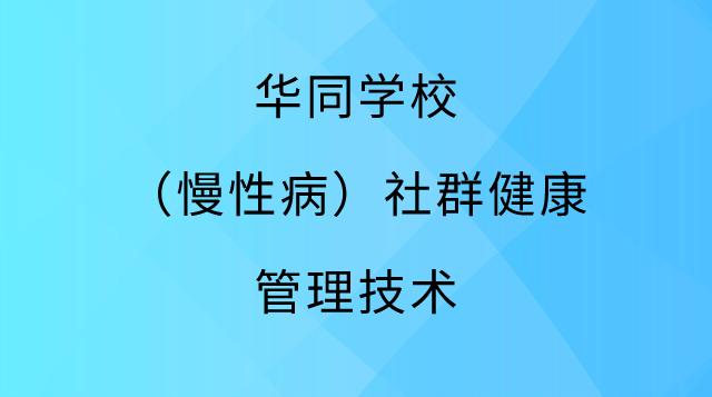 丹江口社群健康管理项目线上带教