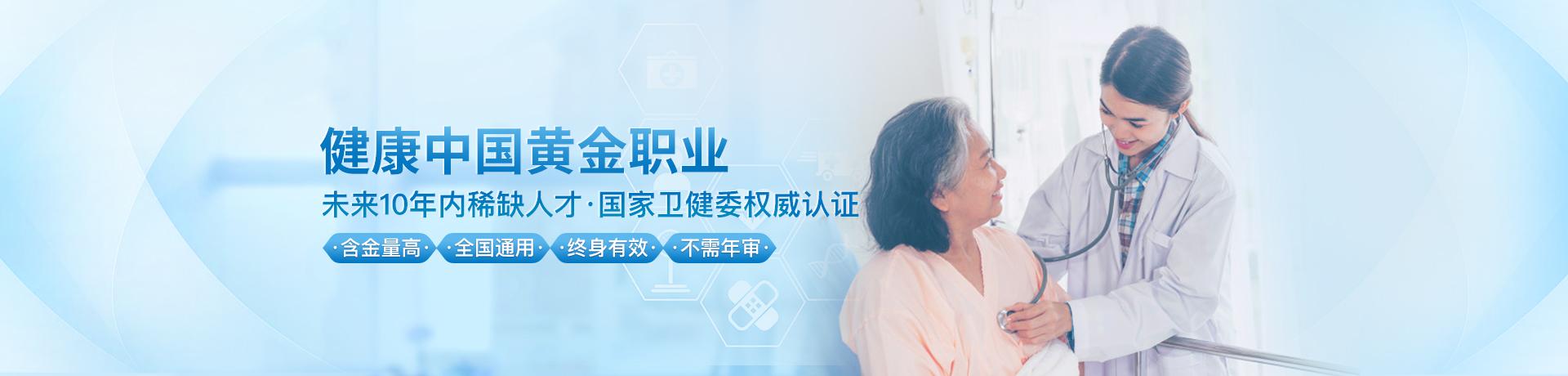 首页-健康中国