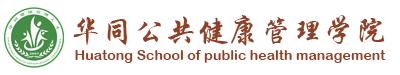 华同健康管理学校